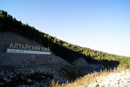 Белокуриха-2 в 2019 году. Новый Алтайский курорт